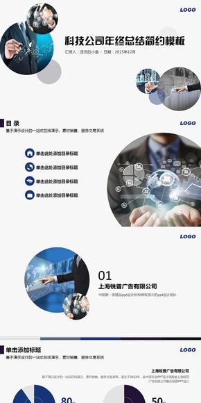 蓝色商务科技公司年终总结简约动态ppt模板模板
