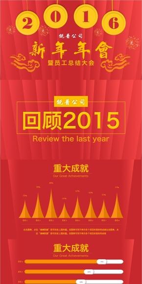 【颁奖晚会】2016微立体年会震撼大气PPT模板