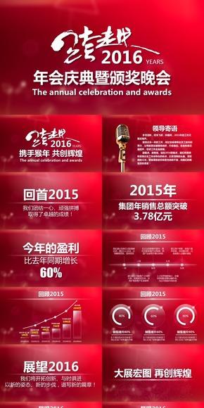 【年度盛典】跨越2016实用年会PPT模板(3种版本)