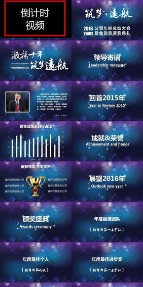 2016大气实用年会PPT模板适用于年终总结新春晚会颁奖盛典