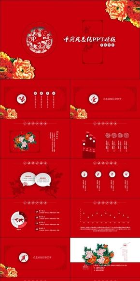红色中国风年终总结PPT模板