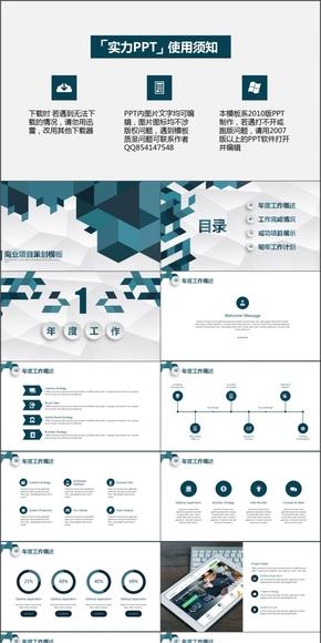 商业项目策划模板
