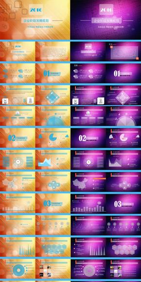 透明风格 个人总结 年度规划  阶段报告(亮紫、金黄双色)