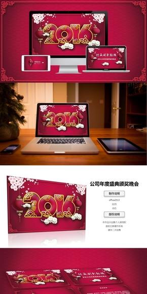 红色中国风公司年度盛典颁奖晚会PPT模板