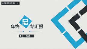 向天歌官方免费模板01:蓝灰配色年终工作总结