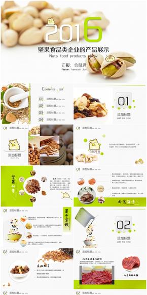 【仓鼠君】坚果食品类企业的产品展示(免费作品活动)