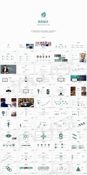 100版式简约通用公司简介商业计划书ppt模板