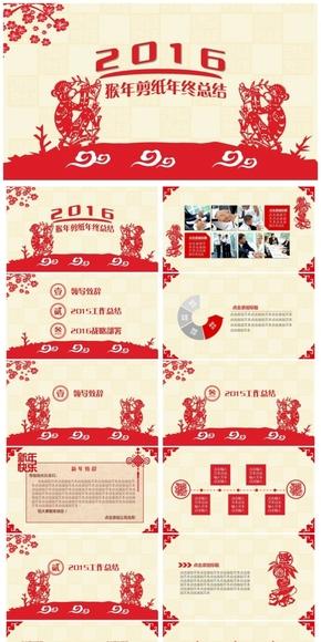 2016系列猴年剪纸中国风传统喜庆年会总结经营汇报动态版