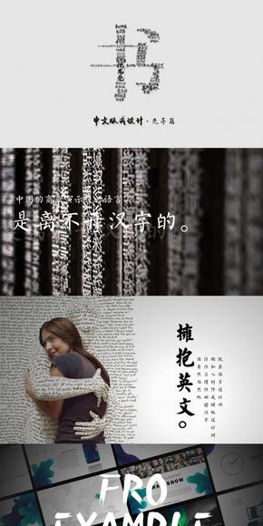 【不二法门 · 贰】《中文版式设计-先导篇》
