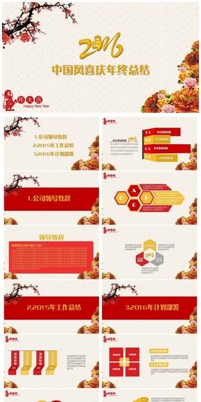 2016系列猴年传统中国风喜庆花朵靓丽年会年终总结汇报