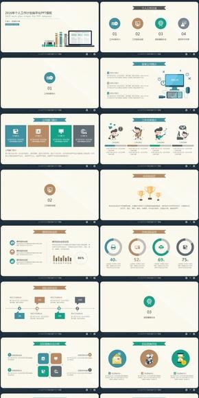 四色扁平化通用个人工作计划总结PPT模板