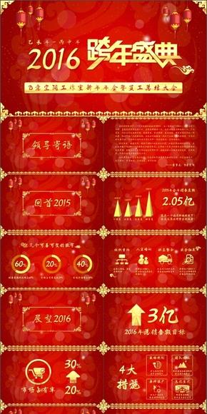 2016喜庆中国风年终盛典PPT模板