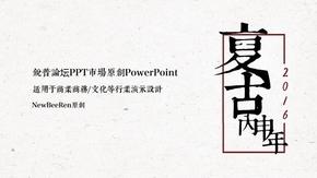 【NewBeeRen】红色复古中国风线条 工作汇报/工作计划PPT模板