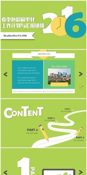 【NewBeeRen】春季绿色扁平化 色彩工作计划与汇报通用动态PPT模板