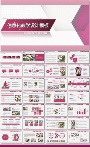简约信息化教学设计PPT动态说课模板 完整框架 动画展示-学前教育可