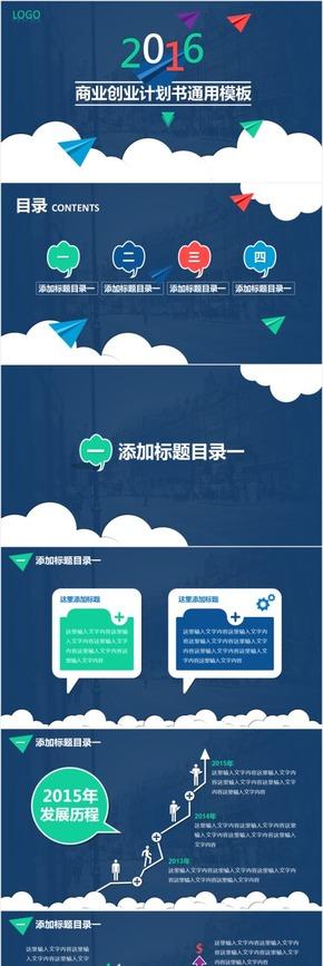 【云端】蓝绿色互联网+商业创业计划书通用商务模板