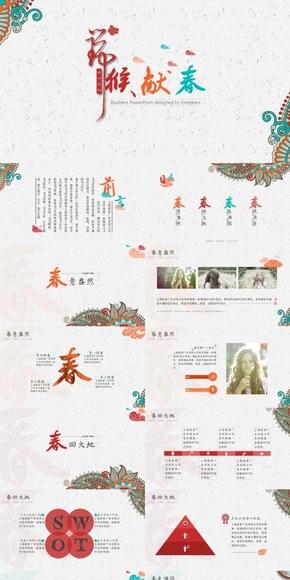 瑞猴献春——丙申猴年国风商务类通用模板