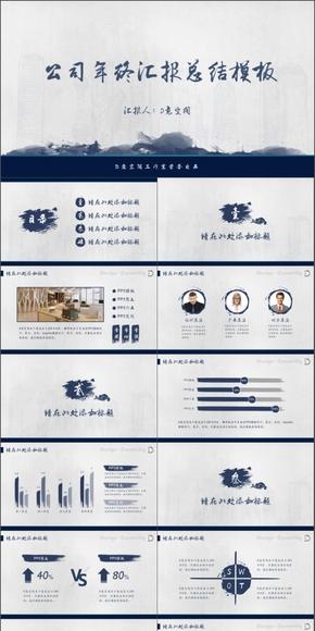中国范年终汇报总结模板