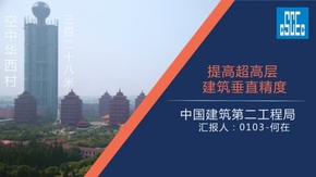 QC提高超高层建筑垂直度精度