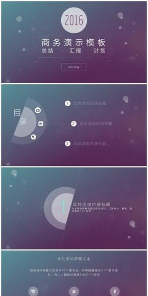 ios风格动态工作汇报/计划模板(三套配色,动静双版本)