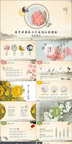 花草浪漫中国风工作总结汇报模板