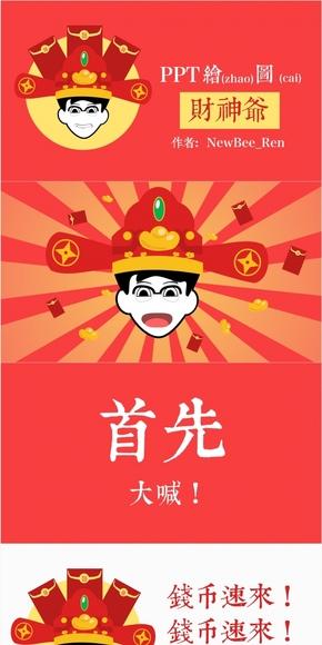 NewBeeRen新春财神爷招财帽手绘 恭喜发财