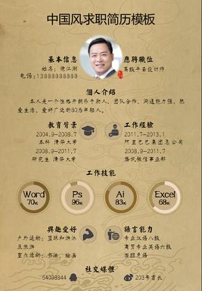 中國風求職簡歷PPT模板