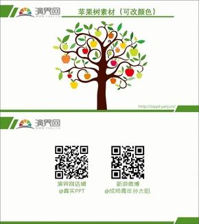 真实ppt_苹果树可编辑素材