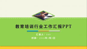 教育培训行业工作汇报PPT模板