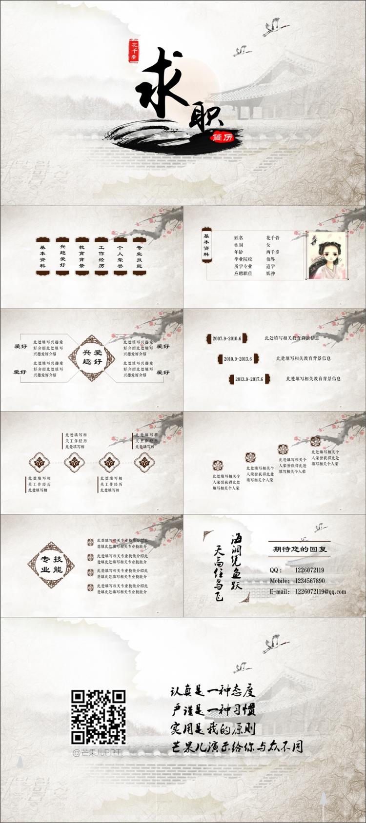 中国风简历及工作述职模版