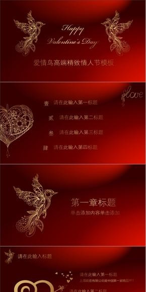 双色喜庆古典高贵婚礼情人节模板