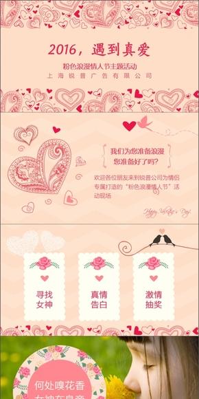 浪漫粉红色情人节主题活动模板
