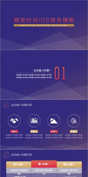 精致时尚iOS商务模板