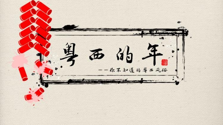 中国风新年习俗PPT免费下载–演界网