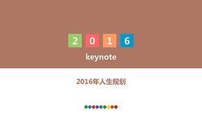 NO.0002 2016年规划