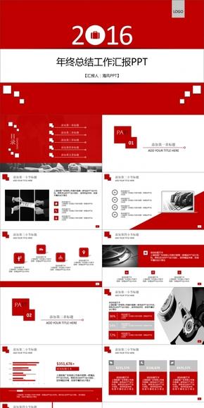 【至尊】2016年终总结工作汇报商务动态模板(红蓝双版)-- By Haifeng 