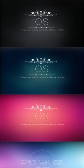 ios工作汇报总结模版封面  共6P