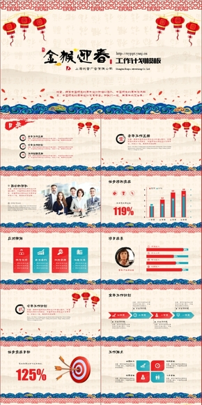 【雪原作品】中国风红色企业工作计划PPT模版(内赠墨迹素材)