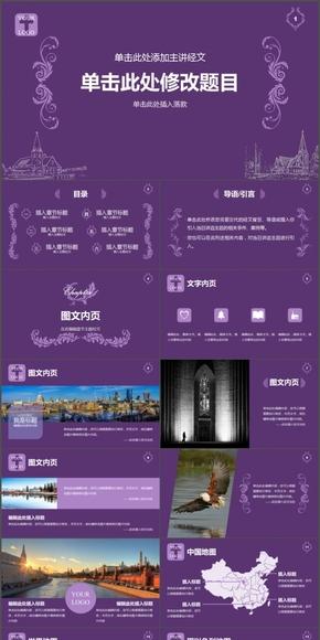 古典高贵紫罗兰基督教布道模板