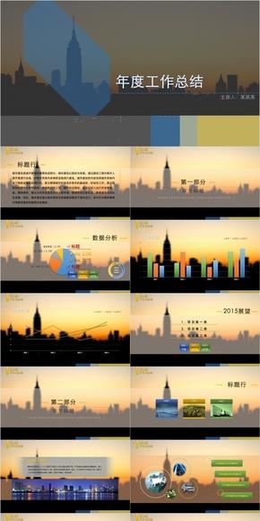 【致轩演示】经济发展 城市建设 工作状况 商务PPT
