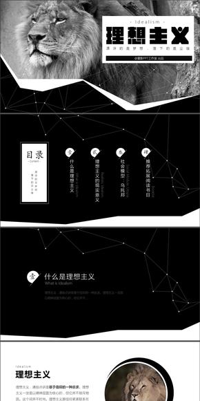 【理想主义】沉稳大气杂志风格商务年度汇报PPT模板