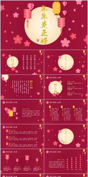 [当微立体遇见中国风]2016精致通用模版