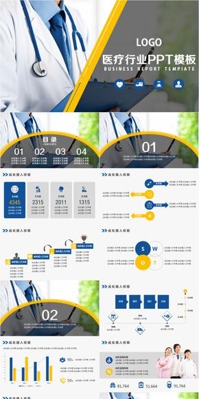 【蓝梦】医疗行业PPT模板