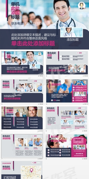 欧美风-配乐-医药、医疗、卫生、健康ppt模板