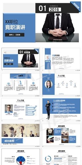 工作岗位竞聘演讲个人展示ppt模板