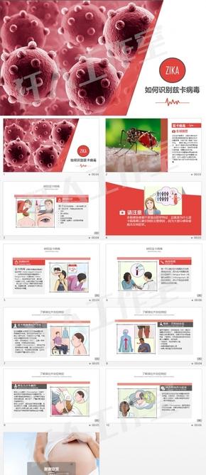插画风医疗类ppt模板-zika兹卡病毒专业医学材料