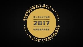 金色酷黑时尚商务汇报PPT模板【静态】