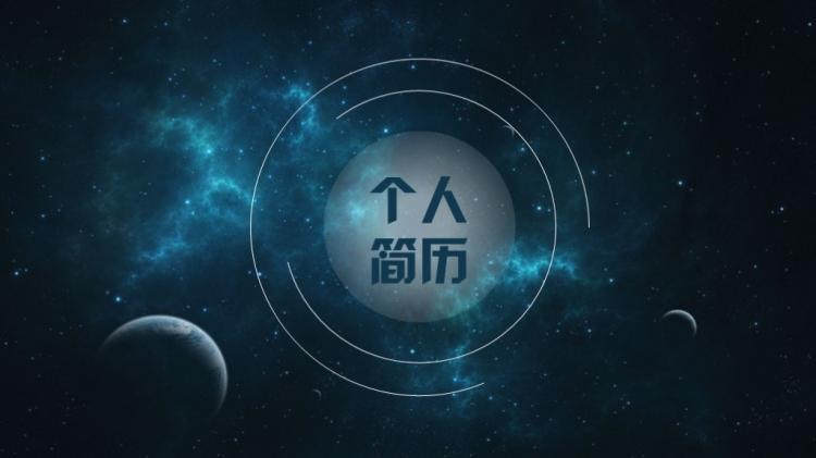 2016商务大气梦幻星空高端个人简历PPT模板下载–演界网