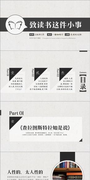 《致读书这件小事》纸张纹理、书籍质感、图文排版、强设计感复古PPT模板