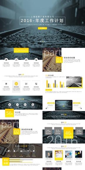 【叶雪PPT】2016网页风格简约动态模板